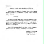 2017西貢崇真天主教學校(小學部)法團校董會校友校董選舉公告
