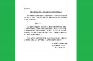 西貢崇真天主教學校(小學部)法團校董會校友校董選舉公告