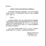 2017西貢崇真天主教學校(中學部)法團校董會校友校董選舉公告
