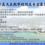 2017西貢崇真天主教學校校友會盤菜宴