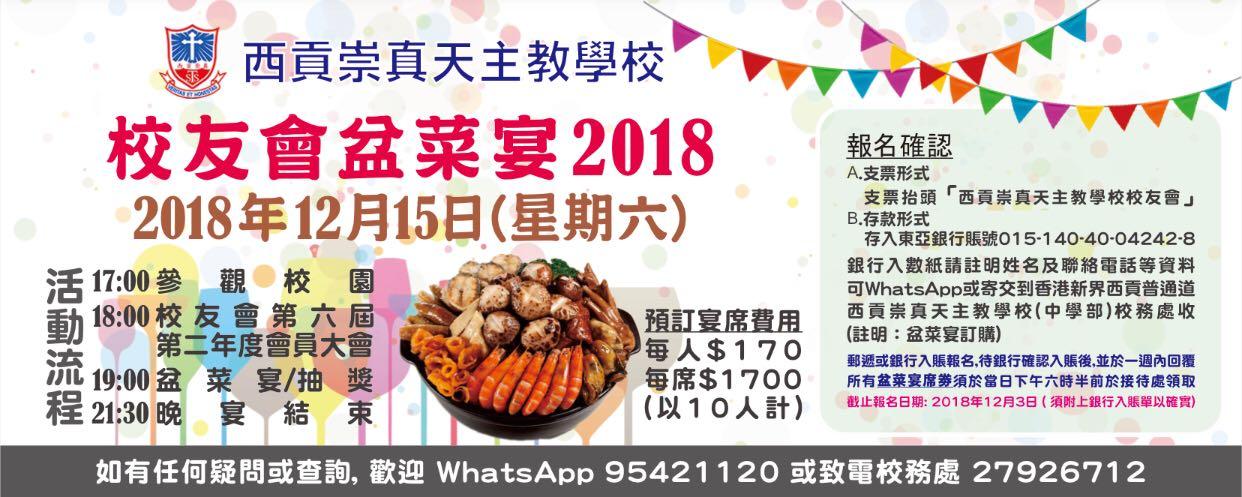 2018校友會盆菜宴已經開始接受預訂了,唔好錯過呀!
