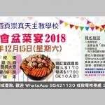 2018西貢崇真天主教學校校友會盆菜宴