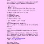 校友會新春大運行2019