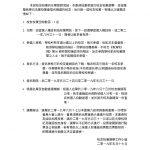 2019 西貢崇真天主教學校 法團校董會校友校董選舉公告
