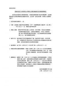 19校友校董(中學部)選舉通告