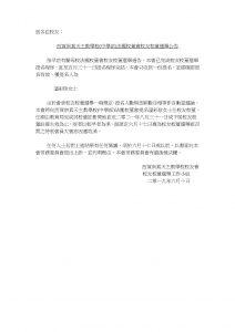 19年度中學部校友校董選舉公告