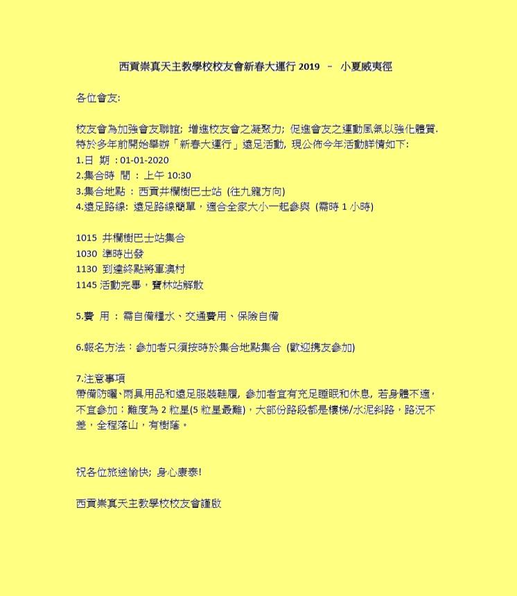 西貢崇真天主教學校校友會新春大運行2019 – 小夏威夷徑